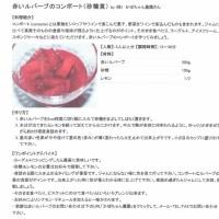 赤いルバーブのコンポート(砂糖煮) by かぼちゃん農園