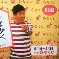 2016 9 /19 ~ 9 /25 の 開 運 た な く じ ☆ ☆ ☆