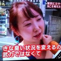 「敵基地反撃能力も保有しない日本は異常!」 「テロ朝は、共産党工作員の石川澄恵を街頭インタビューに仕込むな!」