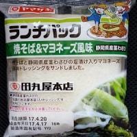 ランチパックシリーズ     - 焼そば&マヨネーズ風味 -
