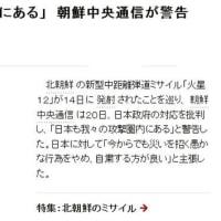 「日本も我々の攻撃圏内にある」 =  やれるものなら やってみれば !!!