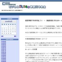 神奈川中央会ブログに「資産形成になるホームページ」掲載!