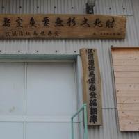 江波ぶらり(その7)