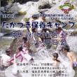 稲田氏は11年の議事録を読み直し、胸に手を当てたらどうか-引用