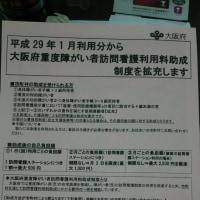 大阪府重度障がい者訪問看護利用料助成制度の拡充(一部利用料の変更)