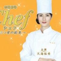 【ドラマ】『Chef~三ツ星の給食~』第1話~第8話