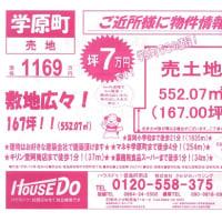 新規売り土地 富岡町学校区域