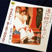 映画のテレビ放映を見てその主題歌を購入…昭和ワシんちレコード22『道化師のソネット』さだまさし