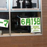 ファミリーマート雑色駅前店は閉店、新店舗工事中