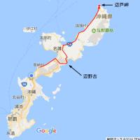 沖縄 日記 2016.12.15