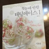 2016.11韓国旅行 追記