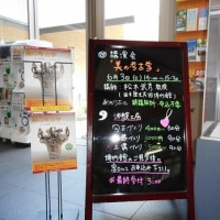 軽井沢のいろいろ 軽井沢から足を延ばして ちと お勉強・・