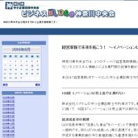 神奈川中央会ブログにイノベーション原稿掲載!