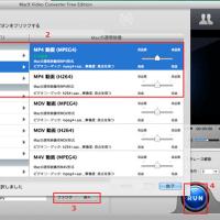 MOV MP4 変換フリーソフトおすすめ 無料でMOVをMP4に変換し、iPhone/iPadで再生しよう