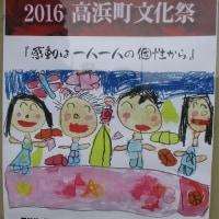 高浜町文化祭!(^^)!