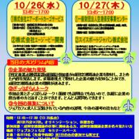 空港を取り巻く仕事を知る!「成田空港関連企業魅力発信ライブ」開催