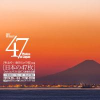 告知 東京カメラ部2017写真展 in Hikarie