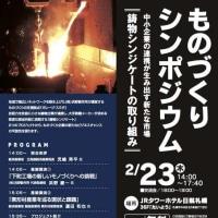 北海道経済産業局「ものづくりシンポジウム」開催のご案内!
