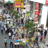 家賃下げろデモ 社会保障としての住宅政策の実現を求め 新宿区でデモ行進