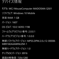 Windows 10 Mobile (10.0.14393.1198)