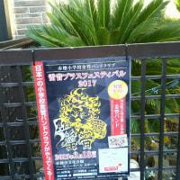 雷音ブラスフェスティバルのポスター