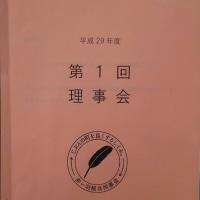理事会(社協)