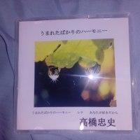 突然ですが、シングルCD「うまれたばかりのハーモニー」3曲いりをつくりました