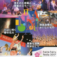 hana haru hanabi 2017