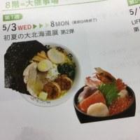 スック 静岡 静岡伊勢丹 入ってます!