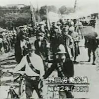 先輩労働者の闘いを知ろう、続こう ! 『野田醤油争議』戦前最長216日間1千名の大ストライキ