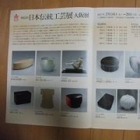 日本伝統工芸展大阪展