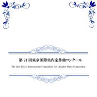 東京国際室内楽作曲コンクール~主催:国際芸術連盟