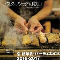 パワーストーン 和歌山発月刊アガサス11月号発刊!!