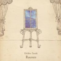 """樽木栄一郎君の北欧レコーディングアルバム、""""Rococo""""いよいよリリースです!"""