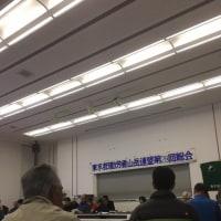 第28回東京都勤労者山岳連盟総会に