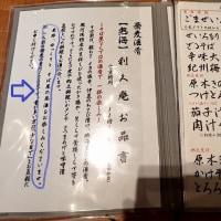 2017/1/15:熱海・そば処利休庵