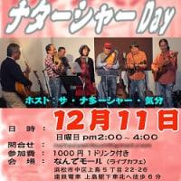 第14回浜松ナターシャーday、明日午後2時より浜松市中区上島の「なんでもーる」で開催いたします!!