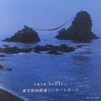 4/19 『海道東征』