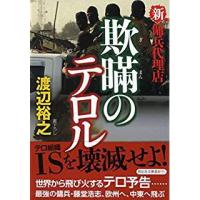 渡辺裕之著『新・傭兵代理店 欺瞞のテロル』
