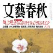 最近、時々『文藝春秋』を読む