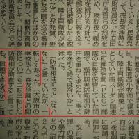 二重国籍問題で二転三転した蓮舫さんが、稲田防衛相に辞任求める!!ブラックジョーク?