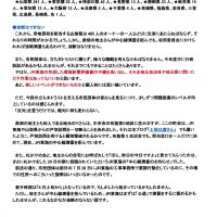 「第5回口頭弁論」 (リニア・市民ネット) 「桑の木トラスト」 (山梨) 「地震で地滑り」 (朝日新聞デジタル)