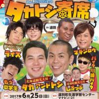 【北海道:ライブ情報】6月25日みんわらプロジェクト『タカトシ寄席in遠別』