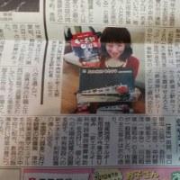 新竹商店 駅弁友の会事務局よりお知らせ