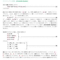 6月19日 曲率の導入(その6)