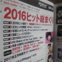 今月の「日経エンタテインメント!」は、2016ヒット番付
