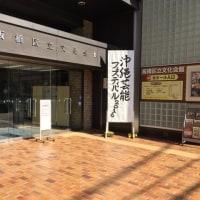 沖縄芸能フェスティバル2016