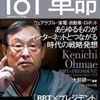 間違いなく IoTの時代が到来する!「IOT革命大前研一著」