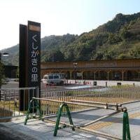 和歌山県に移動運用