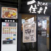東京情報 469 - きしめん住よし ( 名古屋 ) -
